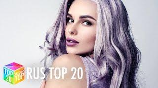 ТОП 20 песен недели (12 мая 2016)