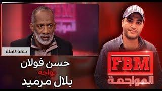 المواجهة FBM : حسن فولان في مواجهة بلال مرميد