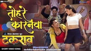 तोहरे करनवा   Takrao टकराव   Somlal Yadav, Payas Pandit   #SuperhitBhojpuri   HD VIDEO