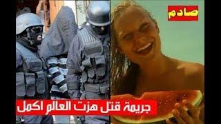 القصة الكاملة وراء مقتل السائحتين اجنبيتين بمدينة مراكش بمنطقة شمهروش