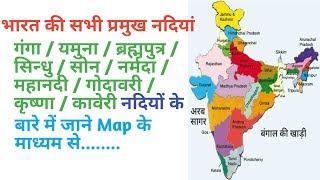 Rivers of india....भारत की नदियाँ map के माध्यम से cмотреть видео онлайн бесплатно в высоком качестве - HDVIDEO