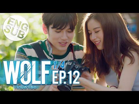 [Eng Sub] WOLF เกมล่าเธอ | EP.12 [1/4]
