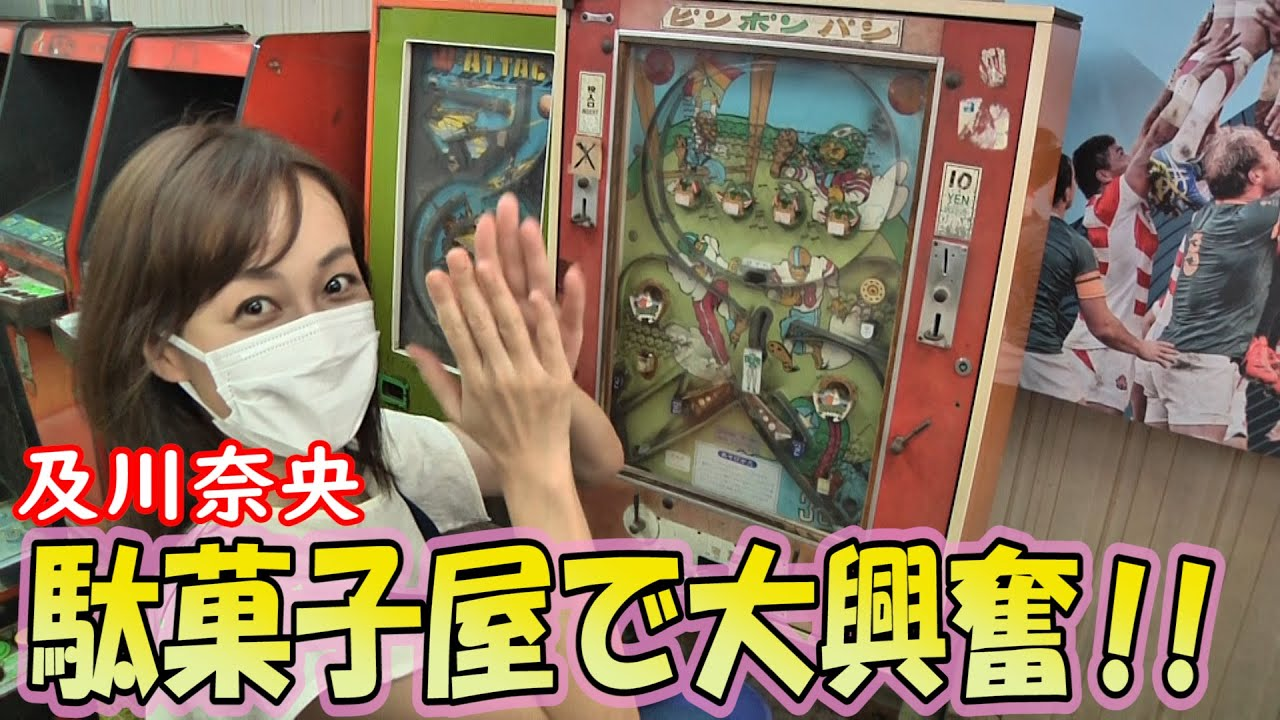 #21及川奈央「駄菓子屋で大興奮!」