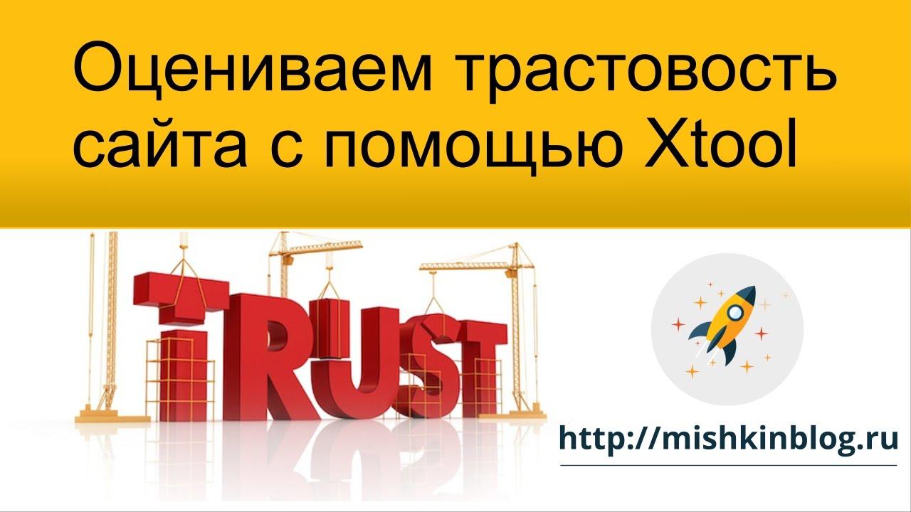 Оцениваем трастовость сайта с помощью Xtool ru