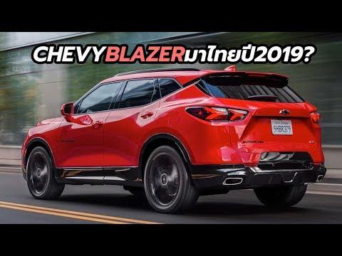 ตัวเลือกใหม่ All-New 2019 Chevrolet Blazer SUV 5 ที่นั่ง เปิดตัวในไทยปีหน้า? | CarDebuts