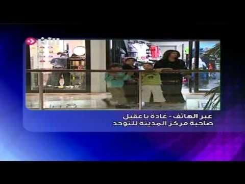 غادة باعقيل صحابة مركز المدينة للتوحد