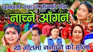 New Teej Song 2074  Nachne Agan-Rajendra Sapkota And Dilu  Magar Ft .Mona Thapa & Bikash Nepali