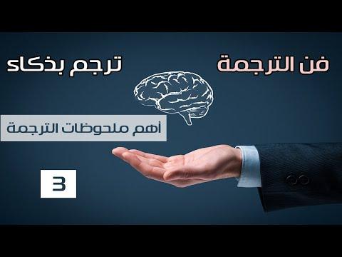 فن الترجمة - ترجم بذكاء - الدرس الثالث