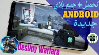 حصريا تحميل لعبة Destiny Warfare النسخة التجريبية (BETA) للأندرويد شبيهة Titanfall 2 Mobile الرهيبة