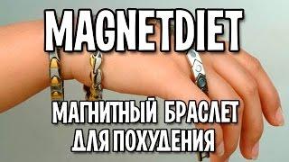 Магнитный браслет для похудения