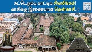 ulagamman-kasi-viswanathar-kovil-tenkasi-kasi-viswanathar-temple-tirunelveli-temples-tamilnadu-temples-kasi-viswanathar-tenkasi-hindu-tamil-thisai