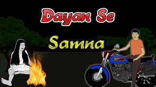 Dayan Se Samna - डायन से सामना     Hindi Horror Stories   Bhoot Ki Kahaniya