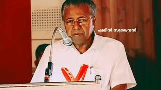 pinarayi vijayan troll Mp4 HD Video AmarLine