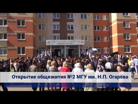 Открытие общежития № 2 МГУ им. Н. П. Огарёва
