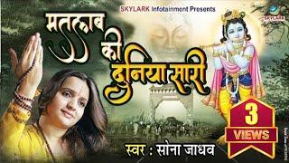 Matlab Ki Duniya Sari - VERY BEAUTIFUL KRISHNA BHAJAN  -Sona Jadhav