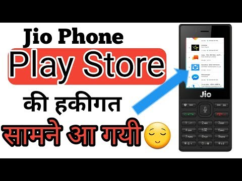 Jio Phone Play Store Kaise Download Kare