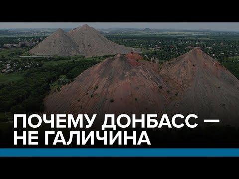 Радіо Свобода онлайн: LIVE | Почему Донбасс — не Галичина | Радио Донбасс.Реалии