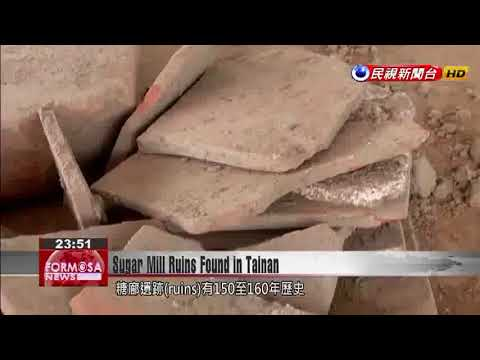 Remains of Qing dynasty sugar cane mill discovered in Tainan, delight historians