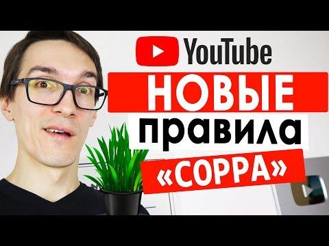 Новые правила на YouTube: закон COPPA. Детский контент и его ограничения