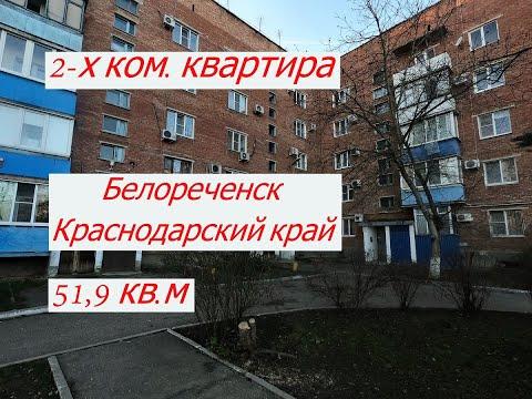 2 комнатная квартира в Белореченске Краснодарский край/Общая площадь 51,9 кв.м.