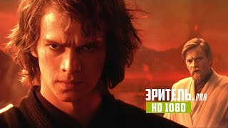 «Звездные войны: Эпизод III – Месть ситхов» – дублированный трейлер (HD)
