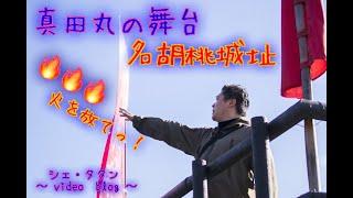 2017年に撮影致しました動画を今頃になって編集いたしました。 NHKの大河ドラマ【真田丸】にて度々舞台になった名胡桃城を散策して参りま...