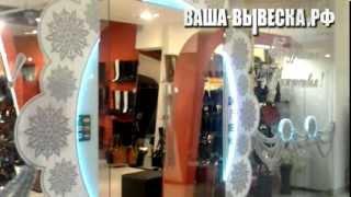 Ваша вывеска - световая реклама(Ваша вывеска - световая реклама., 2014-01-12T11:04:12.000Z)