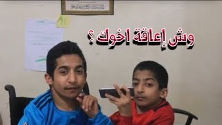فقرة اسالني3/ وش أعاقت اخوك ؟