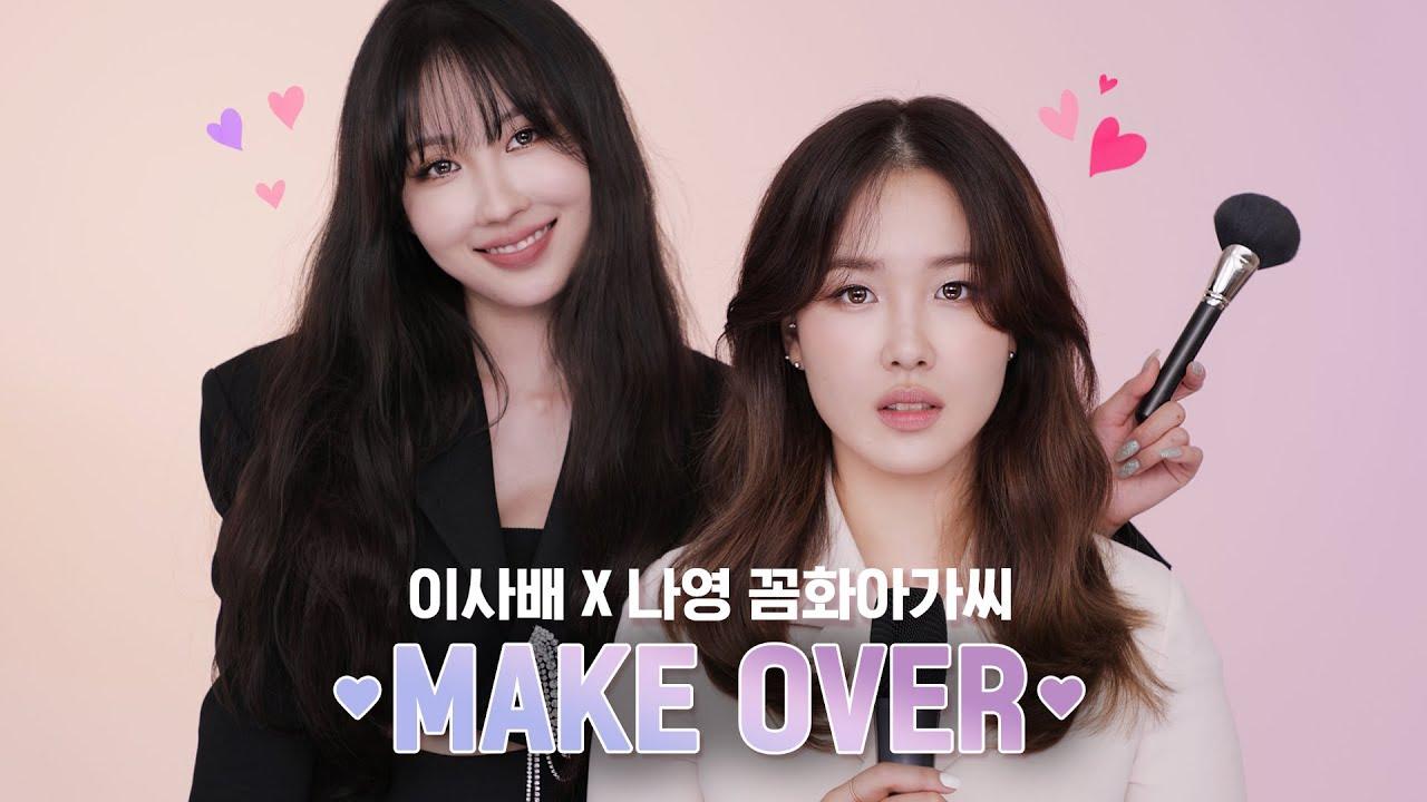 [Eng] 꼼화아가씨 변신 시켜주기✨ 헤어+메이크업+ 라이브 영상 종합 선물 세트🎁 l 이사배(RISABAE Makeup)