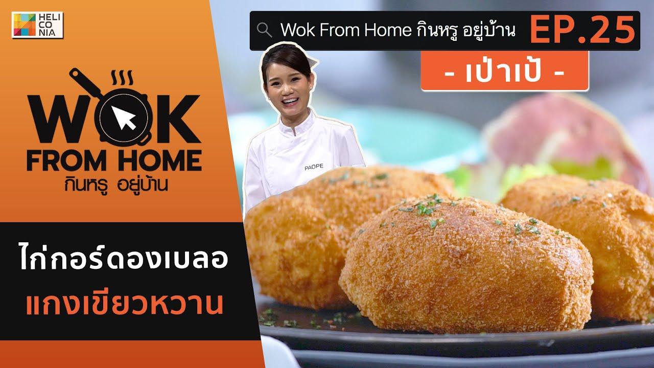 ไก่กอร์ดองเบลอ ปะทะ แกงเขียวหวาน กรอบนอก ฉ่ำใน By เป่าเป้ [EP.25] Wok From Home