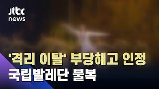 '자가격리 이탈' 발레리노 부당해고 인정…