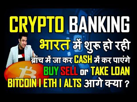 भारत में शुरू हो रही Crypto Banking, ब्रांच में जा कर Cash में कर पाएंगे Buy Sell या ले पाएंगे Loan