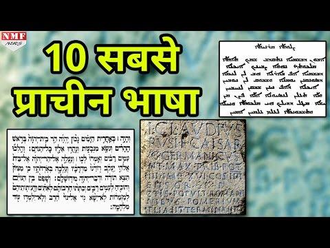गर्व कीजिए | World की 10 Ancient Language में India की Sanskrit  भी है शामिल
