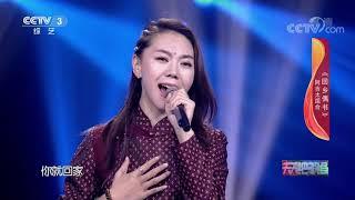 《天天把歌唱》 20200110| CCTV综艺