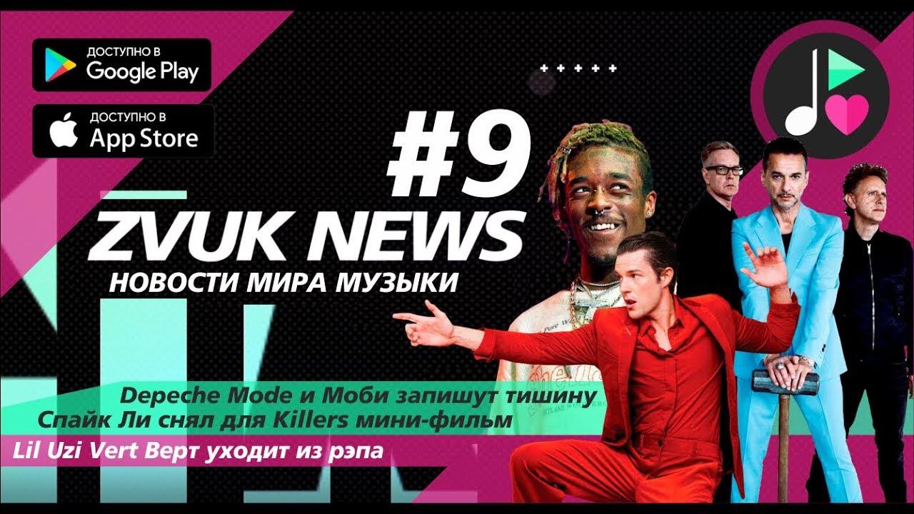 ZVUK NEWS #9 - Новости музыки | Depeche Mode и Моби запишут тишину | Lil Uzi Vert уходит | Killers