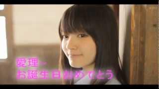 愛理~お誕生日おめでとう By The Best ℃-ute http://www.facebook.com/n...