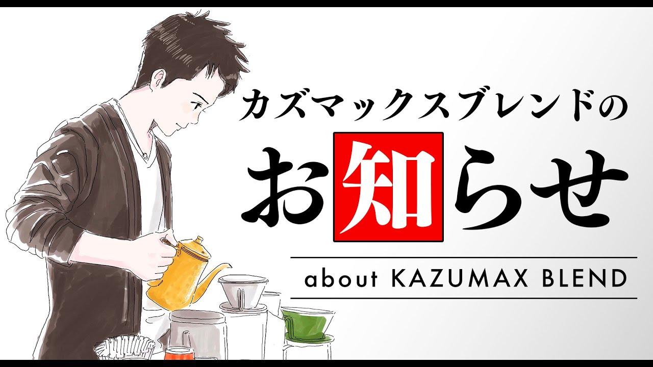 【報告】カズマックスブレンドのお知らせ3つ。about KAZUMAX BLEND COFFEE