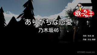 【カラオケ】ありがちな恋愛/乃木坂46