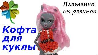 Одежда для кукол| Платье для Барби мини, кофта для Монстер Хай из резинок♣Klementina Loom♣