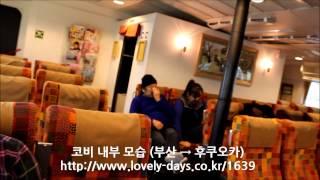 코비 내부 모습  : 일본 후쿠오카 여행, 배타고 해외…