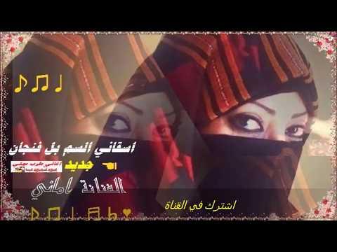 اسقاني السم بل فنجان - اقوى اغنية الفنانة اماني صوت قووةة: اسمع حصريأ