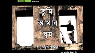 Tumi Amar Ghum by T W Shoinik