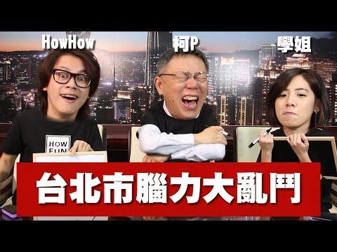 HowFun / 台北市腦力大亂鬥 feat 柯文哲、學姐