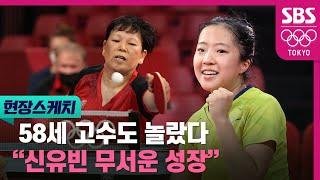 """(현장스케치) """"계속 즐겁게 도전하길"""" 58세 탁구 고수도 놀란 신유빈의 성장세 / SBS"""