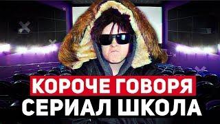 КОРОЧЕ ГОВОРЯ, СЕРИАЛ ШКОЛА (5 серия). ГДЗ. УРОКИ.