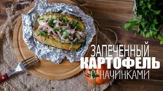 Запеченный картофель с начинками (Рецепты от Easy Cook)