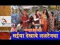 Download HD 2014 New Hot Bhojpuri Holi Song | Saiyan Dikhabe Lalten | Ashok Pandit MP3 song and Music Video