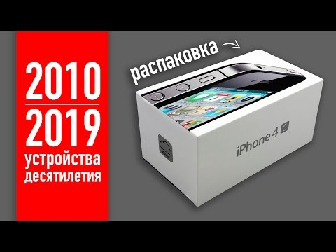 Распаковка iPhone 4S и еще 9 устройств десятилетия... Что удивляло нас в 2010-2019? - Ruslar.Biz