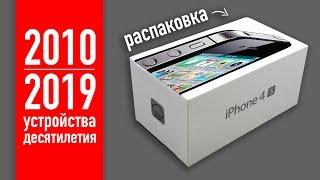 Распаковка iPhone 4S и еще 9 устройств десятилетия... Что удивляло нас в 2010-2019?