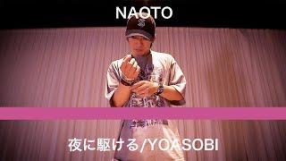 夜に駆ける/EXILE NAOTO ガチで踊ってみた【オリジナル振り付け】